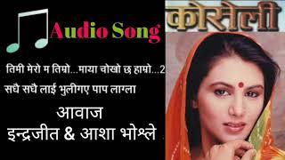 Bhuli Gaye Pap Lagla--Koseli--Old Nepali Movie Song by Indrajeet Mijhar & Aasha Vosle