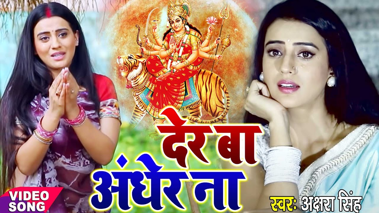 #2020_Devi_Geet ! #Akshara_Singh ! का दर्द भरा देवी गीत सुन के रो पड़ी है दुनिया ! New Sad Song 2020