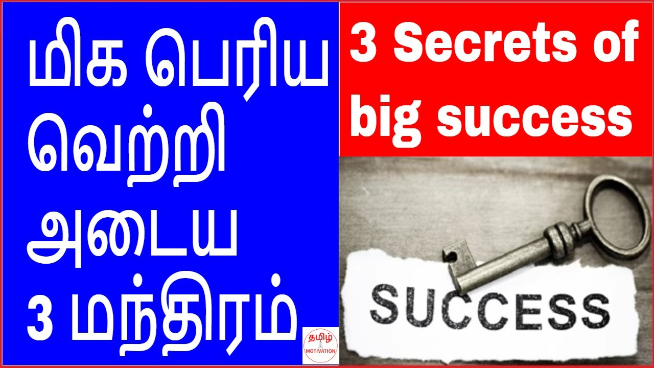3 Secrets of big success மிக பெரிய வெற்றி அடைய 3 மந்திரம் Nambikkai kannan Tamil motivation