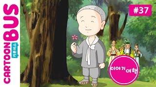 이야기여행 37화 세조와 문수보살 | 카툰버스(Cartoonbus)