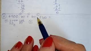 стр 69 №9 Урок 100 Математика 4 класс гдз 2 часть Чеботаревская примеры на все действия