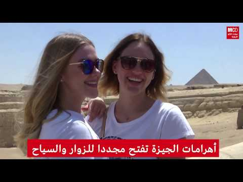 مصر: أهرامات الجيزة تفتح مجددا للزوار والسياح بعد إغلاقها 3 أشهر بسبب كورونا