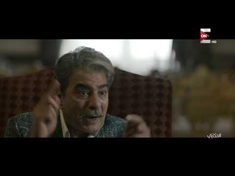 مشهد مؤثر لجمال عبد الناصر في #حكايتي  - 02:53-2019 / 5 / 13