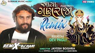 AAYA GANRAJA || Dev Pagli || Ganesh Chaturthi song 2019 || New Gujrati DJ Song 2019 || Sumaar Music