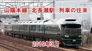 山陽本線 北長瀬駅 列車の往来 JR Sanyō Main Line Kitanagase Station (2019.3)
