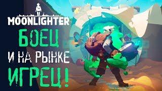 Moonlighter - Обзор игр - Первый взгляд | Боец и на рынке игрец!