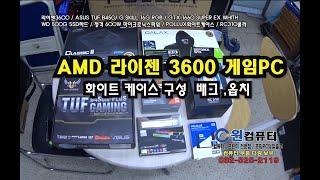 인천, 부천 조립컴퓨터 AMD 라이젠 3600 , 화이…