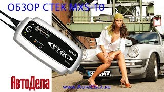 обзор CTEK MXS-10 - зарядное устройство для АКБ