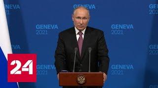 Путин: отношения лидеров России и США носят прежде всего прагматический характер - Россия 24 