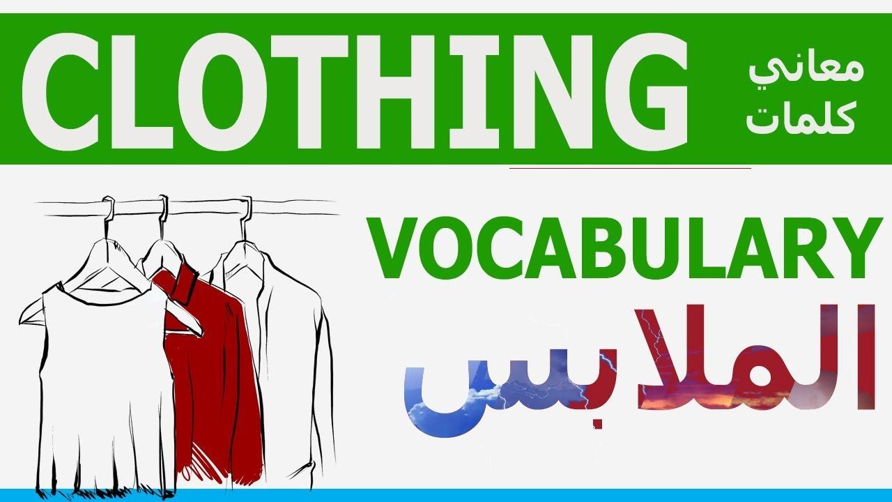 0ad83d6815370 تعلم كلمات انجليزي Clothing VOCABULARY