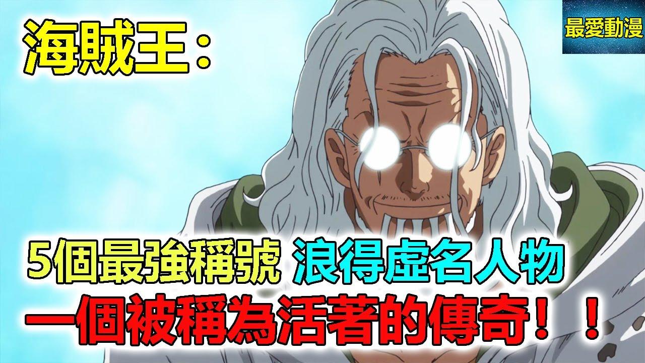 海賊王:5個最強稱號浪得虛名人物,一個被稱為活著的傳奇!!
