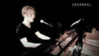 あさきゆめみしショートVer. ピアノ弾き語り