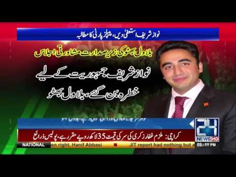 Pakistan Peoples party demand PM Nawaz resign