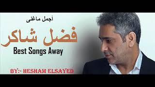Fadl Shaker Best Songs Away 2018 أجمل ماغنى فضل شاكر