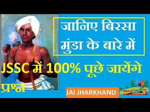 Freedom fighter Birsa munda jharkhand