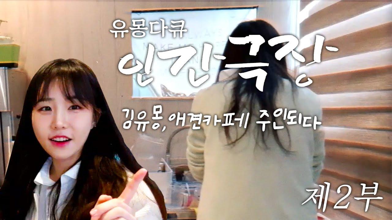 [다큐?] 인간극장 - 김유몽, 애견카페 주인되다. (2부) [유몽TV] 야방