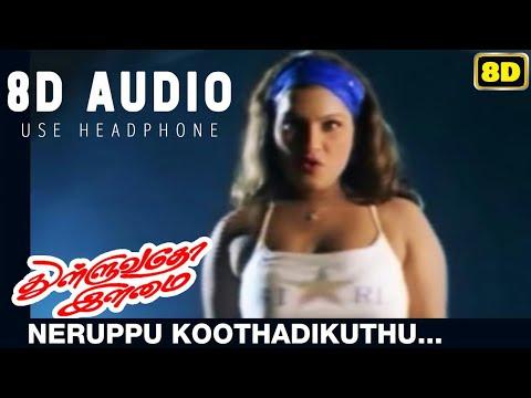 Neruppu Koothadikuthu - Thulluvadho Ilamai | 8D Audio Song | Use Headphone | Yuvan Shankar Raja