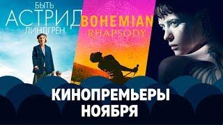 Кинопремьеры Ноября 2018