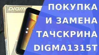 Digma optima 1315T 4g тачскрин замена.  Digma optima 1315T 4g тачскрин купить