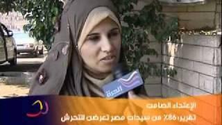 ظاهرة التحرش الجنسي في شوارع مصر Alhurra