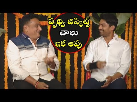 Prudhvi Raj Comedian Biscuits to Nandamuri Kalyan Ram | MLA Movie Team Interview | Tollywood Book