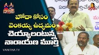 హోదా కోసం వెంకయ్య ఉద్యమం చెయ్యాలంటున్న నారాయణమూర్తి | Dildar Varthalu | Vanitha TV