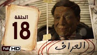 مسلسل العراف - الحلقة 18 الثامنة عشر - بطولة عادل امام  | The Oracle Series - Episode 18
