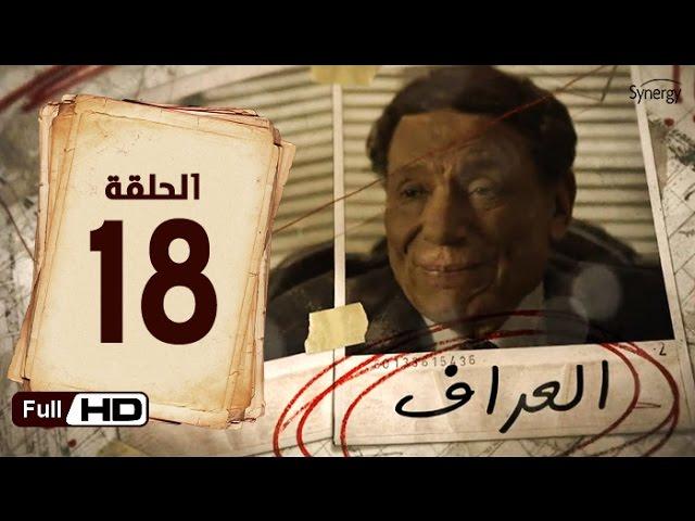مسلسل العراف الحلقة 18 الثامنة عشر HD  بطولة عادل امام   - DarDarKom.video