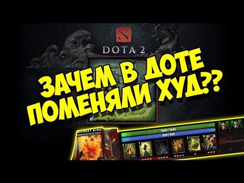 НОВЫЙ ИНТЕРФЕЙС - DOTA 2 7.00