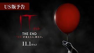 """『IT/イットTHE END """"それ""""が、見えたら終わり。』US版予告"""