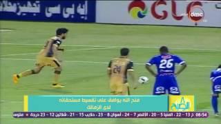 8 الصبح - محمود فتح الله يوافق على تقسيط مستحقاته لدي الزمالك بعد التنازل عن جزء منها