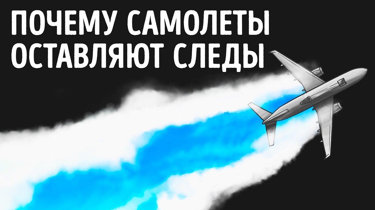 Почему самолеты оставляют следы
