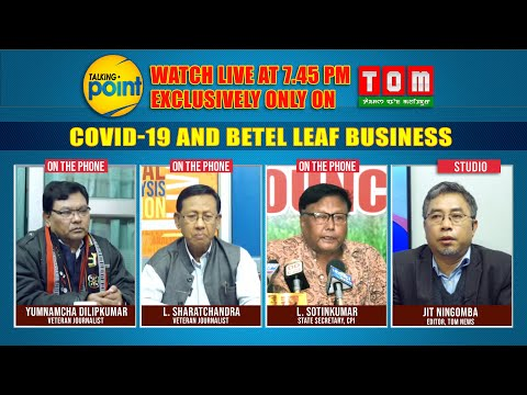"""LIVE / TOM TV TALKING POINT """"COVID -19 AND BETEL LEAF BUSINESS"""" 6TH APRIL 2020"""