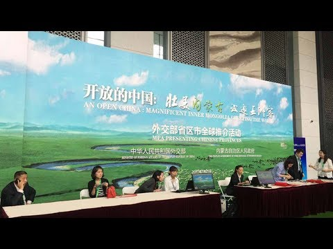 Inner Mongolia promoting an open China greeting the world