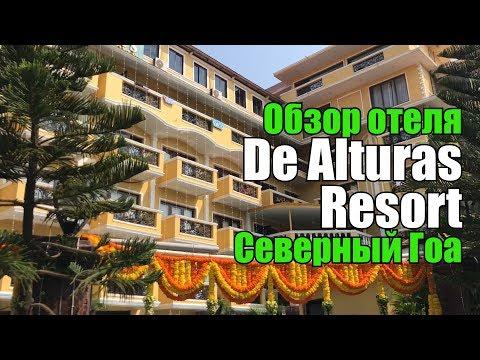 resort-de-alturas,-Северный-Гоа,-Кандолим.-Обзор-отеля.