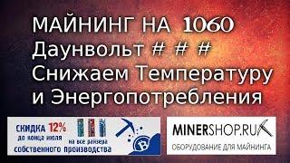 Майнинг и Даунвольт GTX 1060 + Обновление MINERSHOP