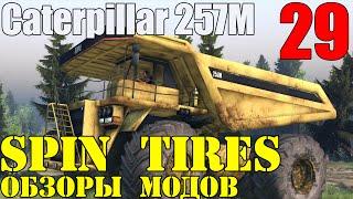 Моды в Spin Tires 2014 | АДСКИЙ!!! Caterpillar 257M /