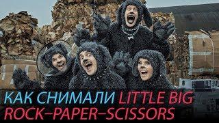 Как снимали LITTLE BIG - ROCK-PAPER-SCISSORS