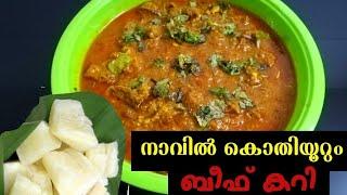 നാടൻ ബീഫ് കറി|Nadan Beef Curry|kerala Style Beef Curry|Kerala Spicy Beef Curry|2019