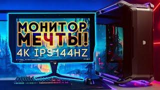 МОНИТОР МЕЧТЫ! 4K 144Гц HDR - Acer Predator X27