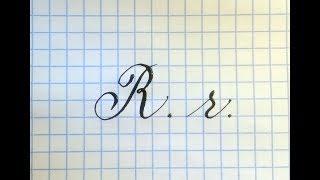 Буква R  Урок русская каллиграфия  Latin alphabet calligraphy lesson letter R