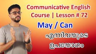 May / Can എന്നിവയുടെ ഉപയോഗം | Communicative English Course | Lesson # 72