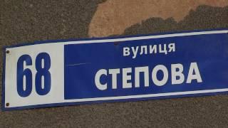 Степовая улица (3 серия)