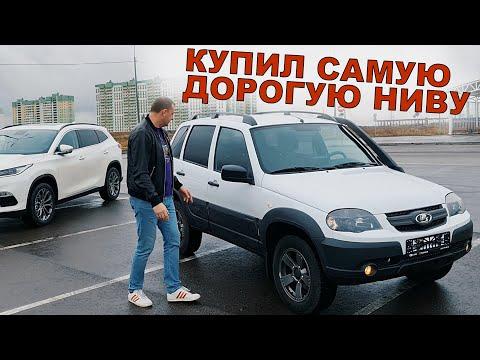 НИВА 2020 - КУПИЛ САМЫЙ ДОРОГОЙ ВНЕДОРОЖНИК ЛАДА
