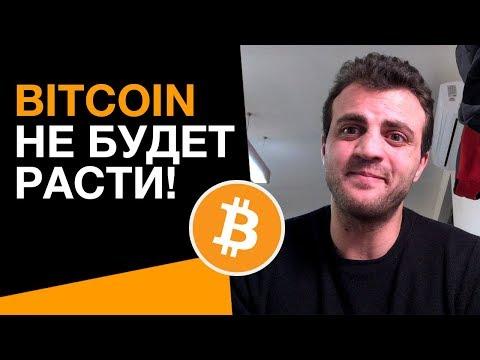 ПОЧЕМУ BITCOIN НЕ БУДЕТ РAСТИ! 3 Самые Важные События Для Роста Bitcoin 2019