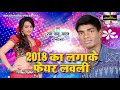 2018 का लगाके फेयर लवली - Ram Babu Yadav - Lagake Fair Lovely - Bhojpuri New year Song 2018 Mp3