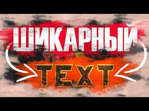Как Сделать Красивый Текст - в Программе | Adobe Photoshop
