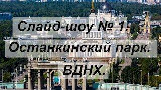 Слайд-шоу № 1 о Москве. Останкинский парк. ВДНХ.