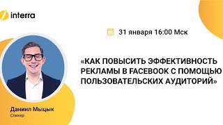 Даня Мыцык Онлайн практикум по таргетированной рекламе