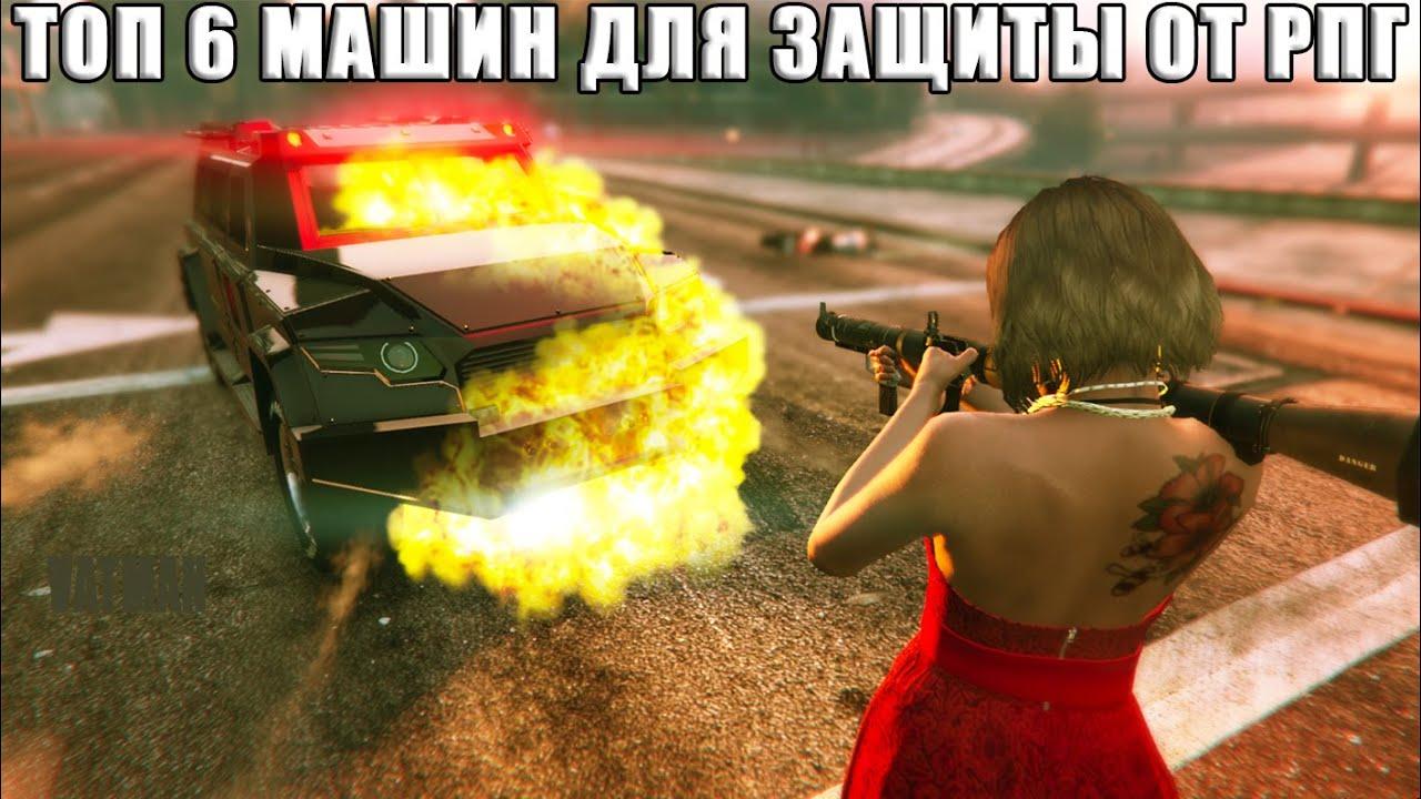 ТОП 6 машин для защиты от РПГ в GTA Online